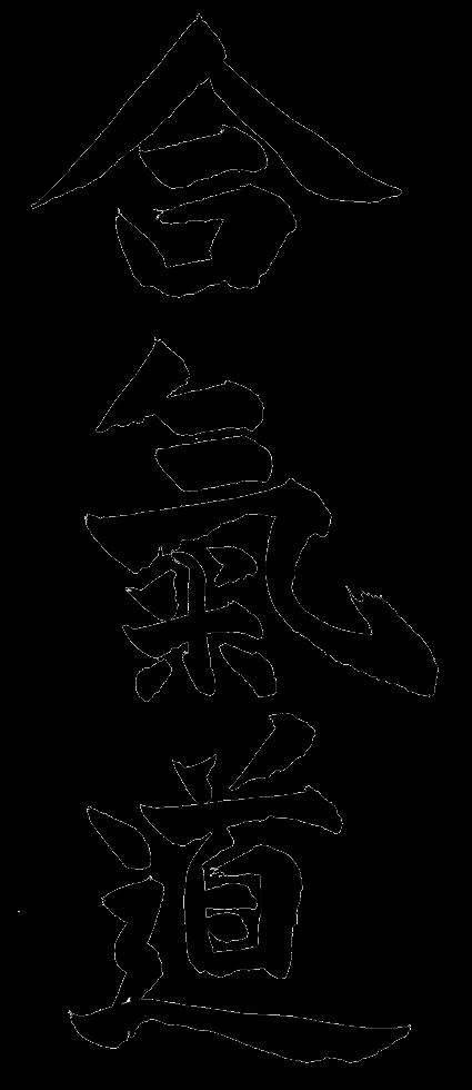 aikido-kanji2