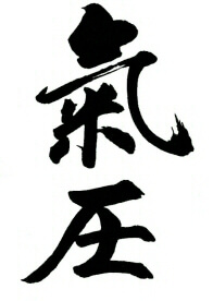 Kiatsu